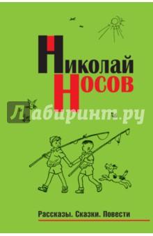 Носов Николай Николаевич Рассказы. Сказки. Повести