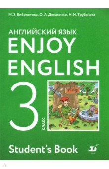 Enjoy English 3 Класс.Rar