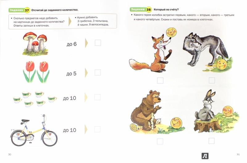 Иллюстрация 1 из 6 для Обучение математике. Для занятий с детьми 5-6 лет. Старшая группа. ФГОС ДО | Лабиринт - книги. Источник: Лабиринт
