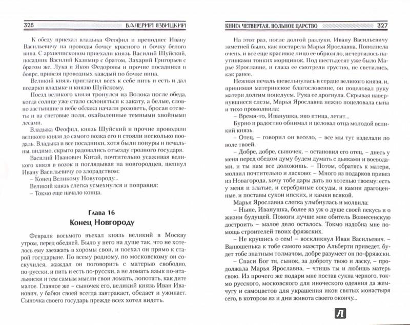 Иллюстрация 1 из 9 для Вольное царство. Государь всея Руси - Валерий Язвицкий | Лабиринт - книги. Источник: Лабиринт
