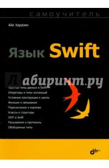 Язык Swift. СамоучительПрограммирование<br>Книга предназначена для самостоятельного изучения Swift - нового языка программирования для iOS и OS X. Описана версия Swift 2.0. Материал построен по принципу от более легкого к сложному, изложение сопровождается большим количеством листингов кода, для тестирования и отладки используется новая среда быстрой разработки Playground. <br>Объяснены основы Swift, синтаксис языка и его особенности. <br>Описаны типы данных, условные выражения, циклы, массивы, функции, кортежи, базовые операторы и другие стандартные конструкции. Кратко даны основы объектно-ориентированного программирования. Подробно рассмотрены более сложные или специфические для Swift конструкции: перечисления, замыкания, опциональные типы, классы, структуры, встроенные и обобщенные типы, расширения, протоколы, расширенные операторы и др.<br>