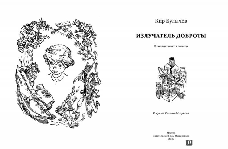 Иллюстрация 1 из 15 для Излучатель доброты - Кир Булычев   Лабиринт - книги. Источник: Лабиринт