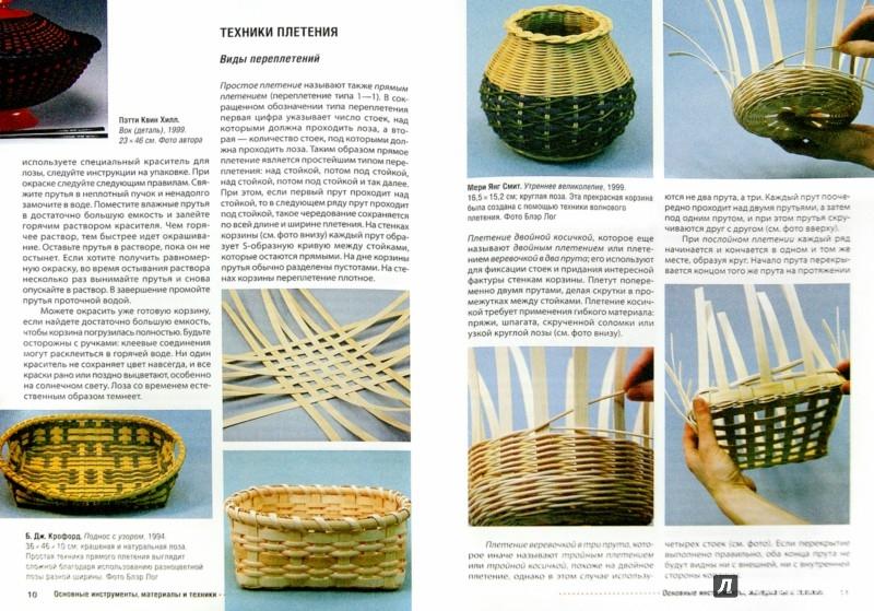 Иллюстрация 1 из 9 для Плетеные корзинки, вазы, кашпо - Б. Крофорд   Лабиринт - книги. Источник: Лабиринт