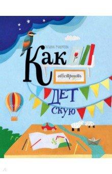 Как обустроить детскуюДизайн. Интерьер<br>О книге<br>Детская комната - это особенное пространство. Оно должно быть и функциональным, и в то же время немного сказочным, чтобы ребенку хотелось там находиться, играть с друзьями, заниматься творчеством.<br><br>Татьяна Макурова, известный блогер и автор книг по детскому творчеству, дает в этой книге 30 несложных и наглядных мастер-классов, которые помогут вам организовать и декорировать пространство детской комнаты.<br><br>Мастер-классы собраны в трех главах:<br>- Декоративные элементы - шторы, мобили, флажки, подушки, ограничитель, ростомер.<br>- Хранение в детской - хранение рисунков, текстильные корзинки и сумочки, кармашки, гараж для машинок.<br>- Играем в детской - домики, палатки, ширмы, коврики.<br><br>Фишки книги<br>Для мастер-классов даны:<br>- подробные пошаговые инструкции с фотографиями<br>- перечень необходимых материалов<br>- выкройки<br><br>Также вы найдете в книге советы по работе с разными материалами и фотографии работ других авторов, которые вдохновят вас на эксперименты и поиски собственных решений.<br><br>Для кого эта книга<br>Книга подойдет как начинающим мастерицам, так и тем, кто уже знаком с основами разных рукодельных техник. Для начинающих есть простые мастер-классы с поделками из бумаги и ткани, которые можно изготовить за несколько минут. Для тех, кто уже пробовал себя в рукоделии, подойдут мастер-классы посложнее, требующие специальных инструментов: крючка для вязания, швейной машинки и даже лобзика.<br><br>Об авторе<br>Татьяна Макурова - известный блогер, автор мастер-классов, статей и книг на тему детского творчества (Мы строим игрушечный город, Мягкие игрушки для малышей своими руками, Мастерская игрушек для детей). На протяжении нескольких лет вела рукодельную рубрику Мастер-класс в журнале Mamas&amp;Papas.<br>