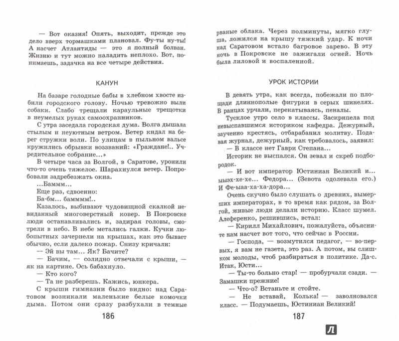 Иллюстрация 1 из 10 для Кондуит и Швамбрания - Лев Кассиль   Лабиринт - книги. Источник: Лабиринт