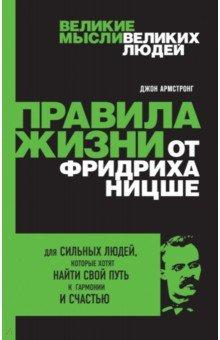 Правила жизни от Фридриха НицшеЗападная философия<br>Фридрих Ницше - немецкий философ, филолог, композитор и поэт, создатель философского учения, которое носит неакадемичный характер и поэтому является невероятно популярным в широких кругах. Это книга для тех, кто ищет вдохновения в размышлениях одного из самых влиятельных философов эпохи. Идеи Ницше научат принимать верные решения, помогут преодолеть трудные времена и найти потерянные ориентиры. Главным в жизни философ считал ценности. В своих книгах он показывает, какими они должны быть и что нужно ценить превыше всего.<br>