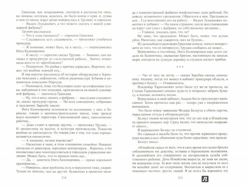 Иллюстрация 1 из 7 для Избранное. В 3-х томах - Анатолий Безуглов | Лабиринт - книги. Источник: Лабиринт