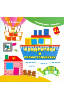 Квадратики и прямоугольничкиЗнакомство с формами<br>Данная книга познакомит детей с такими геометрическими формами, как квадрат и прямоугольник, и научит работать с ними: называть, узнавать на рисунке и среди окружающих предметов, искать наклейки соответствующей формы. Кроме того, наклеивание небольших по размеру элементов приучает малышей к аккуратности и развивает мелкую моторику кисти, что позитивно влияет на развитие речи.<br>Издание предназначено для совместной работы родителей с детьми возрастом от двух лет.<br>