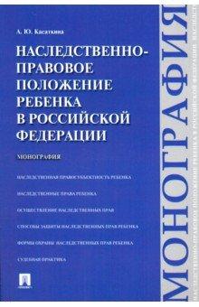 Наследственно-правовое положение ребенка в Российской Федерации. Монография