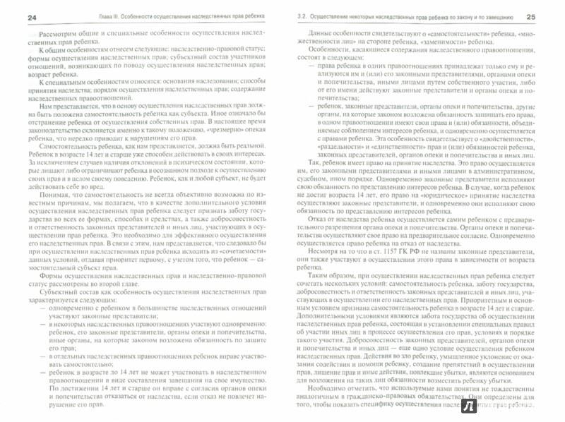 Иллюстрация 1 из 9 для Наследственно-правовое положение ребенка в Российской Федерации. Монография - Анастасия Касаткина | Лабиринт - книги. Источник: Лабиринт