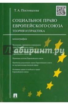 Социальное право Европейского Союза. Теория и практика. Монография
