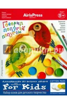 Мастерская малыша. 5+ Говорил попугай попугаю. Набор основ для детского творчества Айрис-Пресс