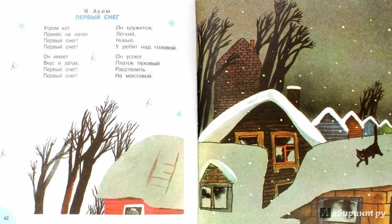 Иллюстрация 1 из 6 для Новогодние стихи - Барто, Александрова, Аким | Лабиринт - книги. Источник: Лабиринт