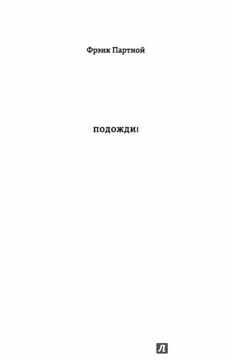 Иллюстрация 1 из 22 для Подожди! Как отложить решение до последнего момента и... победить - Фрэнк Партной | Лабиринт - книги. Источник: Лабиринт