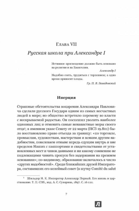 из 10 для История русской