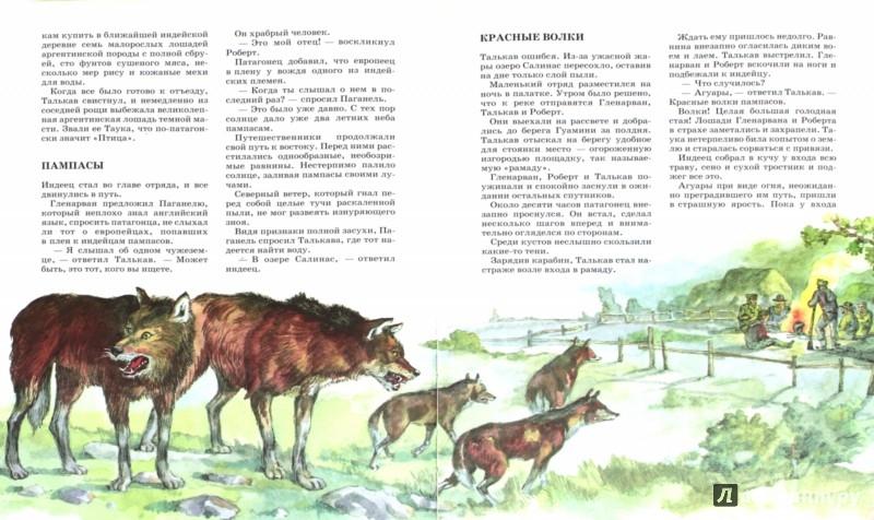 Иллюстрация 1 из 12 для Дети капитана Гранта - Жюль Верн | Лабиринт - книги. Источник: Лабиринт