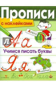 Прописи с наклейками. Учимся писать буквы