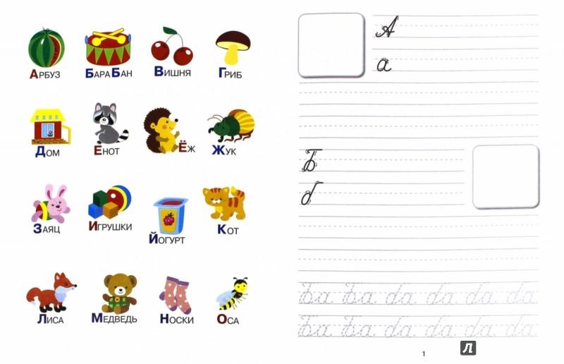 Иллюстрация 1 из 7 для Прописи с наклейками. Учимся писать буквы - Л. Маврина | Лабиринт - книги. Источник: Лабиринт