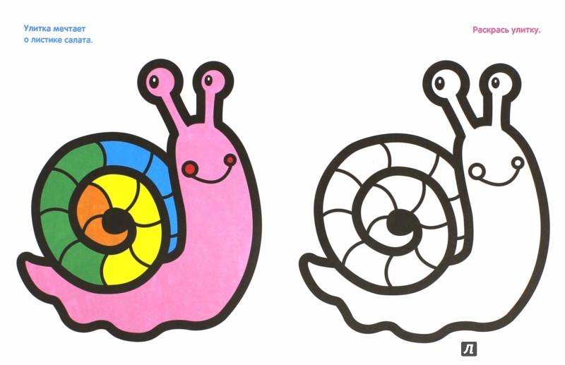 Иллюстрация 1 из 7 для Рисуйте, малыши. Овечка. Выпуск 7 | Лабиринт - книги. Источник: Лабиринт