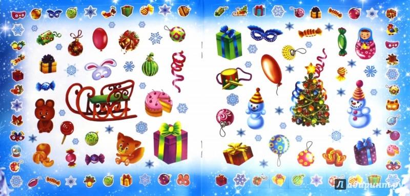 Иллюстрация 1 из 4 для Новогодние подарки | Лабиринт - книги. Источник: Лабиринт