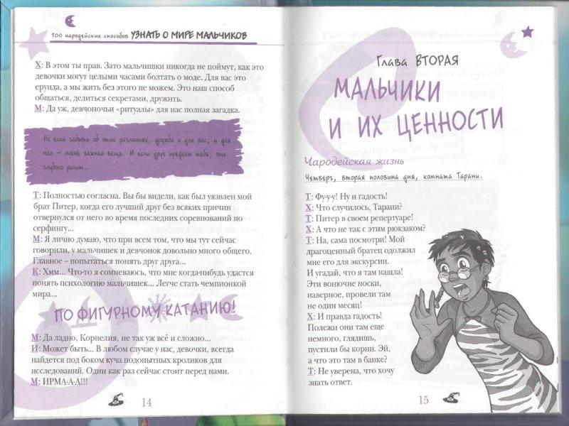 Иллюстрация 1 из 12 для 100 чародейских способов УЗНАТЬ О МИРЕ МАЛЬЧИКОВ   Лабиринт - книги. Источник: Лабиринт