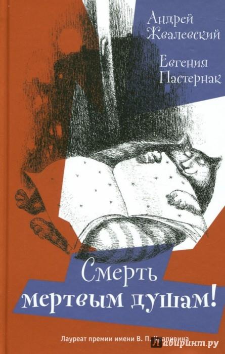 Иллюстрация 1 из 14 для Смерть мертвым душам - Жвалевский, Пастернак | Лабиринт - книги. Источник: Лабиринт