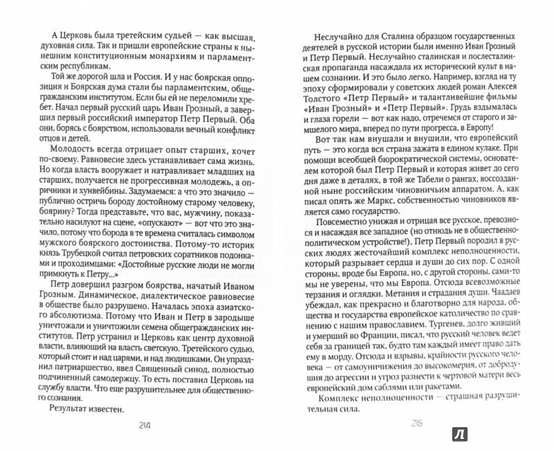 Иллюстрация 1 из 6 для Ложь и правда русской истории. От варягов до Сталина - Сергей Баймухаметов   Лабиринт - книги. Источник: Лабиринт