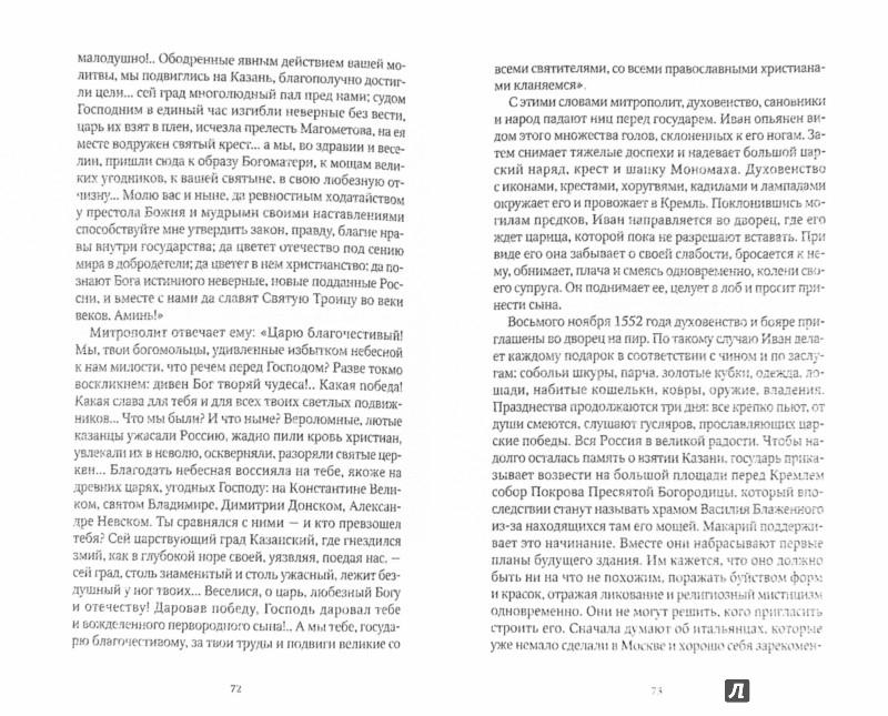 Иллюстрация 1 из 21 для Иван Грозный - Анри Труайя | Лабиринт - книги. Источник: Лабиринт