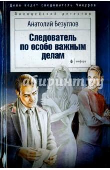 Следователь по особо важным деламКлассическая отечественная проза<br>Следователю Игорю Чикурову поручено повторное изучение дела гибели молодой женщины. В ходе доследования открываются новые обстоятельства этого запутанного преступления...<br>