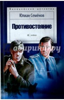 ПротивостояниеКлассическая отечественная проза<br>Последняя книга трилогии о работе сотрудников МУРа, которые на этот раз расследуют преступления опасного рецидивиста и военного преступника.<br>