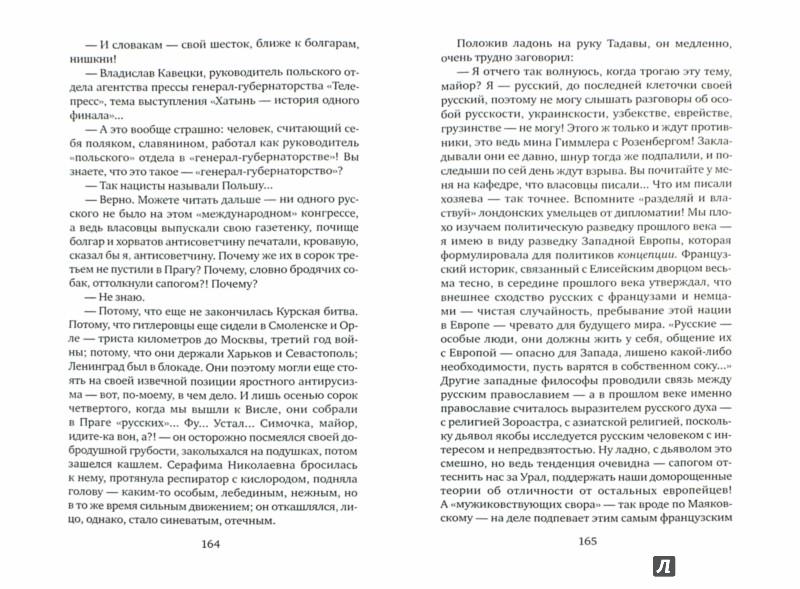 Иллюстрация 1 из 11 для Противостояние - Юлиан Семенов | Лабиринт - книги. Источник: Лабиринт