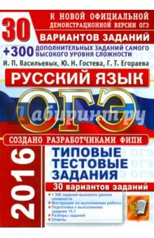 ОГЭ 2016. Русский язык. 9 класс. 30 вариантов типовых тестовых заданий