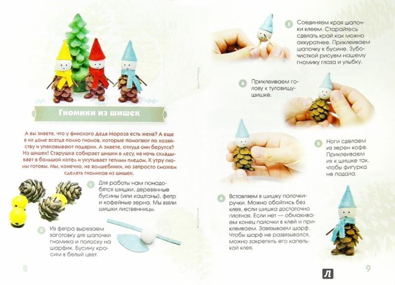Иллюстрация 1 из 11 для Новогодние поделки. Делаем вместе с мамой - Алена Верхола   Лабиринт - книги. Источник: Лабиринт