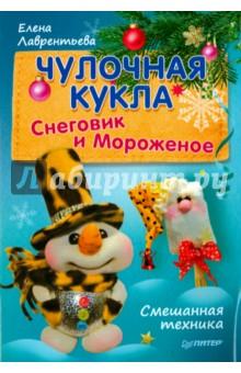 Лаврентьева Елена Владимировна Чулочная кукла. Снеговик и Мороженое. Смешанная техника