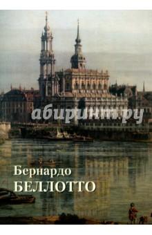Бернардо БеллоттоЗарубежные художники<br>Богато иллюстрированный альбом познакомит вас с жизнью и творчеством знаменитого пейзажиста XVIII века венецианского происхождения - Бернардо Беллотто.<br>