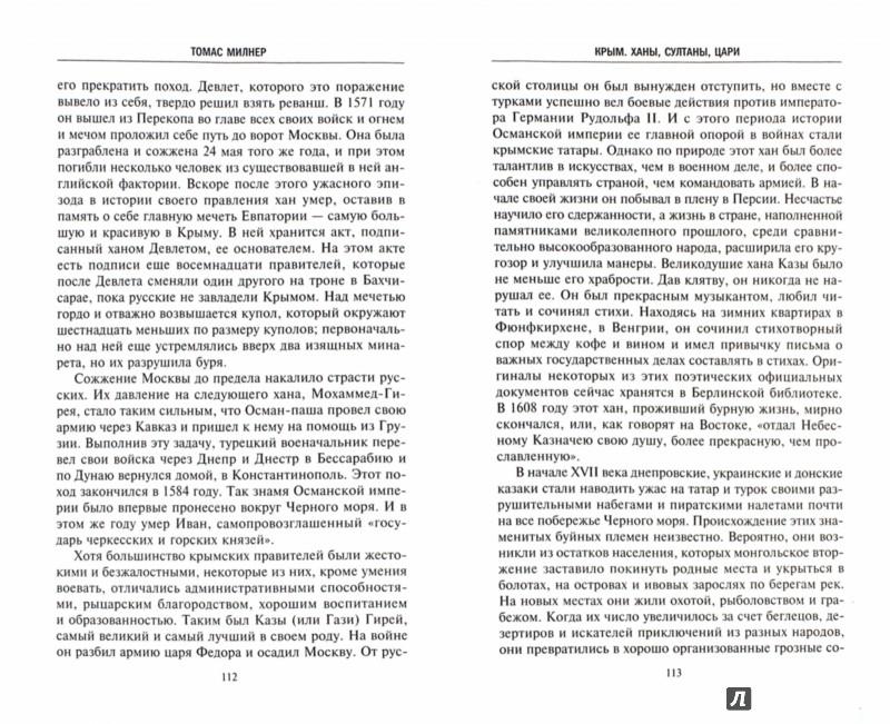 Иллюстрация 1 из 5 для Крым. Ханы, султаны и цари - Томас Милнер | Лабиринт - книги. Источник: Лабиринт