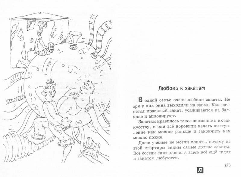 Иллюстрация 1 из 16 для Добрая борода. Сказки-притчи для детей и взрослых - Виктор Кротов | Лабиринт - книги. Источник: Лабиринт
