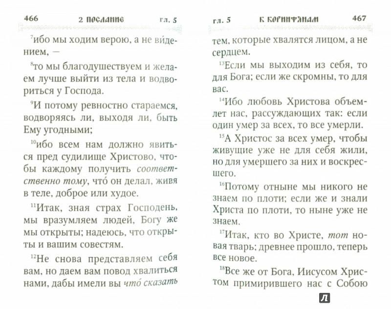 Иллюстрация 1 из 8 для Святое Евангелие. Апостол. Откровение св. Иоанна Богослова. Комплект из 2-х книг   Лабиринт - книги. Источник: Лабиринт