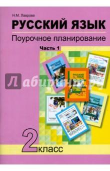 Русский язык. 2 класс. Поурочное планирование в условиях формирования УУД. В 2-х частях. Часть 1