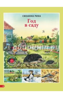 Год в садуЖивотный и растительный мир<br>Сюзанна Риха - австрийский автор и иллюстратор научно-популярных детских книг. С 1980 года сотрудничает с детскими книжными издательствами Европы, а с 1983 года начинает писать собственные тексты и, естественно, иллюстрирует их. Почти все ее книги посвящены природе, ведь Сюзанна не только художник, но и натуралист. Особое место в ее библиографии занимают книги, рассказывающие о сезонах года и изменениях, происходящих в это время с животными и растениями. Книги С. Рихи переведены на многие европейские языки, получили ряд наград как в Австрии, так и за рубежом.<br>В нашем саду всегда красиво, в любое время года. Весной растения пробуждаются от долгой зимней дремы, летом цветы раскрывают свои бутоны, улыбаясь теплому солнцу, осенью пахнет яблоками, а зимой сад укутывается в мягкие белые одежды, чтобы не замерзнуть.<br>Книга Сюзанны Рихи Год в саду расскажет вашему ребенку обо всех изменениях, которые происходят с растениями и деревьями в течение года, месяц за месяцем. А еще, прочитав книгу, вы сможете вместе проводить различные опыты как дома, так и непосредственно в саду.<br>