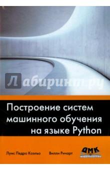 Построение систем машинного обучения на языке PythonПрограммирование<br>Книга рассчитана на программистов, пишущих на Python и желающих узнать о построении систем машинного обучения с помощью библиотек с открытым исходным кодом. Мы рассматриваем основные модели машинного обучения на примерах, взятых из реальной жизни. Эта книга будет полезна также специалистам по машинному обучению, желающим использовать Python для создания своих систем. <br>В главе 1 Введение в машинное обучение на языке Python читатель знакомится с основной идеей машинного обучения на очень простом примере. Но, несмотря на простоту, в этом примере имеет место опасность переобучения.<br>В главе 2 Классификация в реальной жизни мы используем реальные данные, чтобы продемонстрировать классификацию и научить компьютер различать различные классы цветов.<br>В главе 3 Кластеризация - поиск взаимосвязанных сообщений мы узнаем об эффективности модели набора слов, с помощью которой сумеем найти похожие сообщения, не понимая их смысла.<br>В главе 4 Тематическое моделирование мы не станем ограничиваться отнесением сообщения только к одному кластеру, а свяжем с ним несколько тем, поскольку политематичность характерна для реальных текстов.<br>В главе 5 Классификация - выявление плохих ответов мы узнаем, как применить дилемму смещения-дисперсии к отладке моделей машинного обучения, хотя эта глава посвящена в основном использованию логистической регрессии для оценки того, хорош или плох ответ пользователя на заданный вопрос.<br>В главе 6 Классификация II - анализ эмоциональной окраски объясняется принцип работы наивного байесовского классификатора и описывается, как с его помощью узнать, несет ли твит положительный или отрицательный эмоциональный заряд.<br>В главе 7 Регрессия объясняется, как использовать классический, но не утративший актуальности метод - регрессию - при обработке данных. Вы узнаете и о более сложных методах регрессии, в частности Lasso и эластичных сетях.<br>В главе 8 Рекомендование мы построим