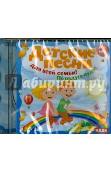 Детские песни для всей семьи! По радуге чудес (CDmp3)Музыка для детей<br>Детские песни для всей семьи! По радуге чудес.<br>Время звучания 02:53:13<br>320 kBit/sec; 44,1 kHz; Stereo; MPEG Audio Layer 3.<br>Системные требования:<br>Pentium 100 MHz, память 16 Mb, звуковая карта, 8-x CD-ROM.<br>