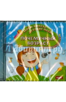 Поём вместе детские песни! Почемучный возраст (CDmp3)Музыка для детей<br>Поём вместе детские песни! Почемучный возраст (песни+минусовки).<br>Время звучания 03:06:16<br>320 kBit/sec; 44,1 kHz; Stereo; MPEG Audio Layer 3.<br>Системные требования:<br>Pentium 100 MHz, память 16 Mb, звуковая карта, 8-x CD-ROM.<br>