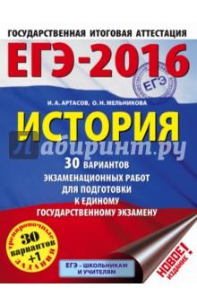 ЕГЭ-2016. История. 30 вариантов экзаменационных работ