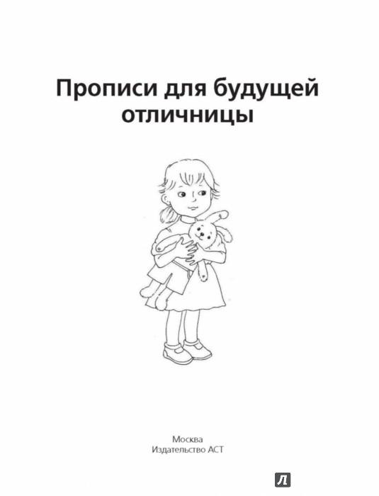 Иллюстрация 1 из 22 для Прописи для будущей отличницы. 3-7 лет - Олеся Жукова | Лабиринт - книги. Источник: Лабиринт