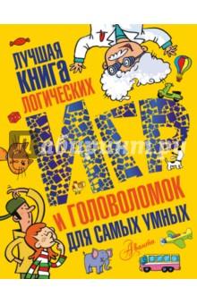 Лучшая книга логических игр и головоломок для самых умных. Язык, математика, природа, общество