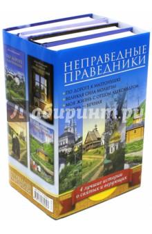 Иженякова О., Шмеман У., Горбачева Н. Неправедные праведники. (комплект из 4 книг)
