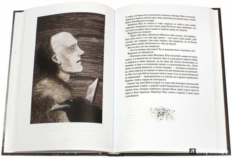 Иллюстрация 1 из 69 для Пастух - Григорий Диков | Лабиринт - книги. Источник: Лабиринт