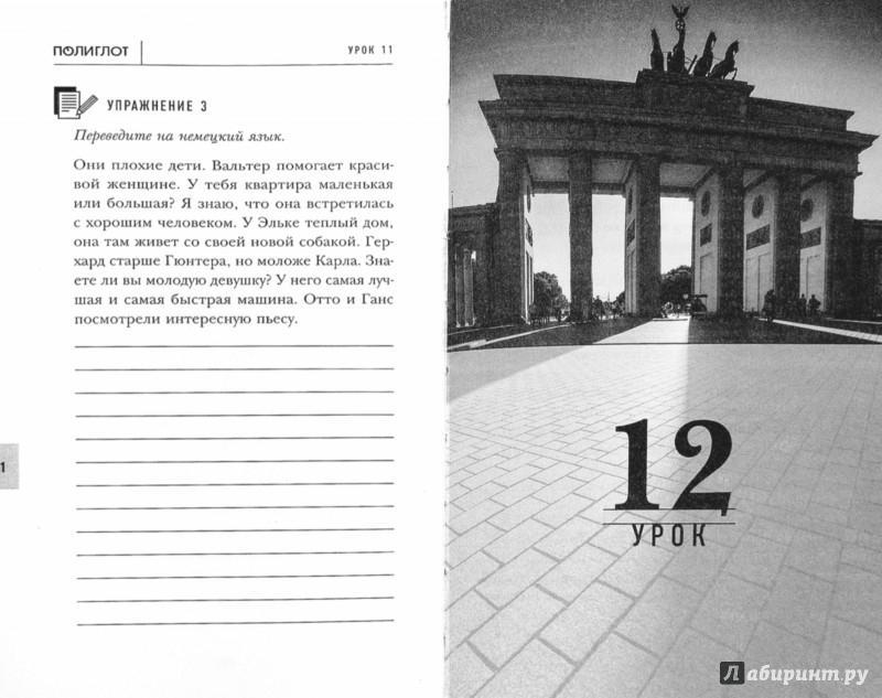 Иллюстрация 1 из 14 для 16 уроков Немецкого языка. Начальный курс (+2DVD) - Алексей Кржижевский   Лабиринт - книги. Источник: Лабиринт