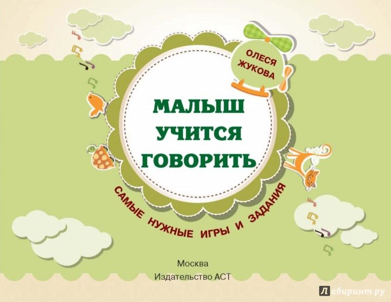 Иллюстрация 1 из 30 для Малыш учится говорить. Самые нужные игры и задания - Олеся Жукова | Лабиринт - книги. Источник: Лабиринт